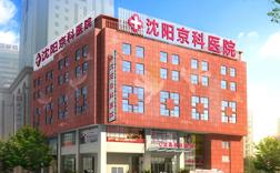 沈阳京科妇科医院