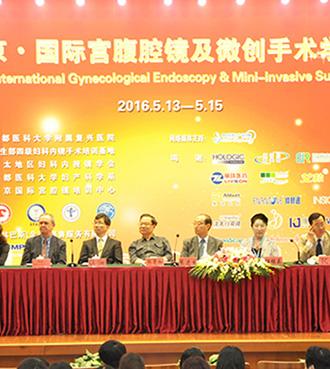第24届北京・宫腹腔镜及微创手术学术研讨会