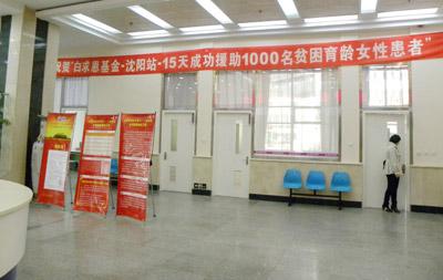 沈阳京科妇科医院大厅(二)