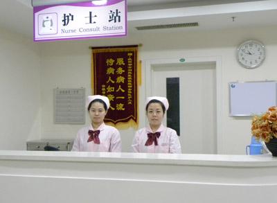 病房护士咨询处