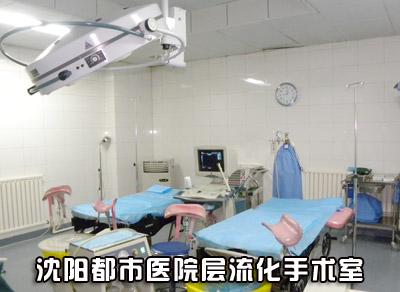 沈阳京科医院层流化手术室
