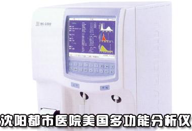 美国多功能分析仪器