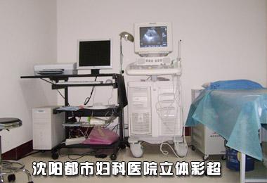 沈阳京科医院三维立体彩超