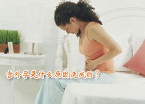 宫外孕是什么原因造成的