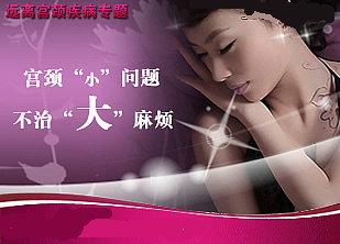 宫颈息肉的治疗方法